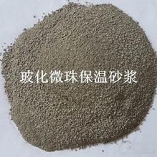 宜昌玻化微珠保温砂浆